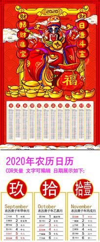 2020年农历年历