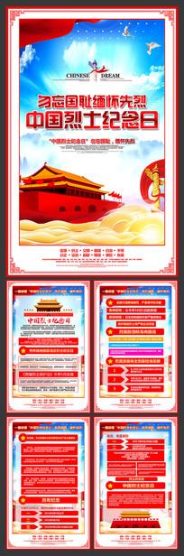 大气中国烈士纪念日宣传展板模板