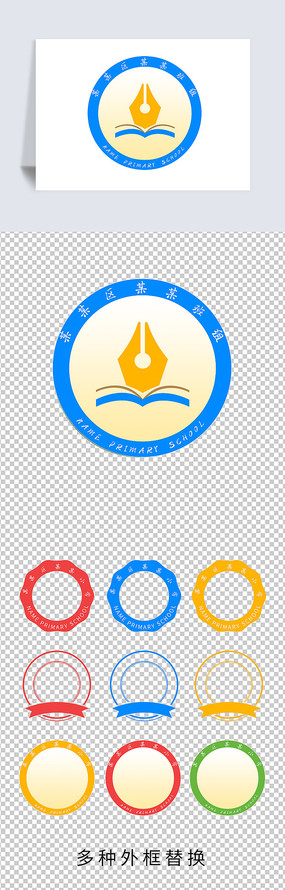 钢笔课本图标徽章元素