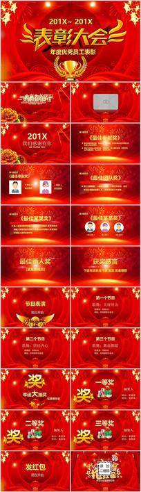 红色喜庆公司活动庆典表彰大会ppt