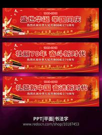 建国70周年国庆大型户外广告展板