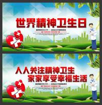绿色世界精神卫生日宣传展板