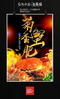 美食大螃蟹海报设计