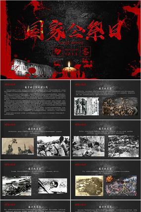 南京大屠杀国家公祭日学习PPT
