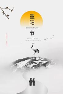 时尚大气重阳节海报设计