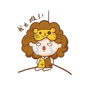 狮子座卡通人物设计