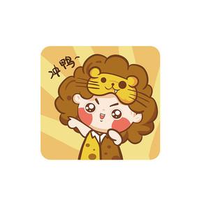 狮子座卡通表情