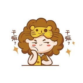 狮子座卡通插画设计