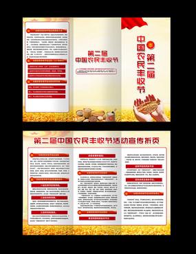 2019第二届中国农民丰收节宣传三折页