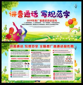 2019年推广普通话宣传周展板