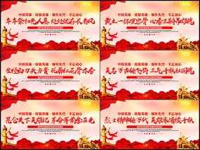 930革命烈士纪念日标语展板