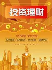 黄色金融理财海报