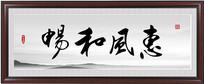 惠风和畅书法装饰画