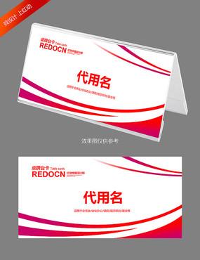 简约红色线条会议桌牌展会导向牌模板