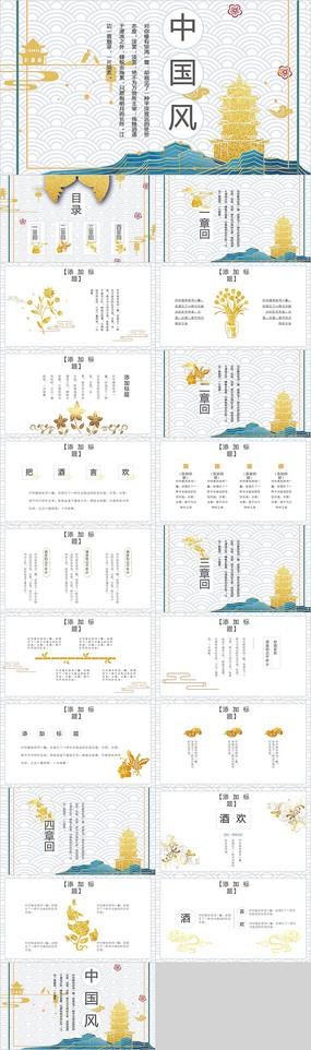 金色简约中国风PPT模板