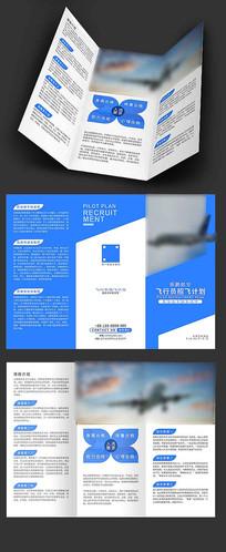 蓝色旅行三折页设计