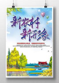 蓝色清新建设新农村海报设计