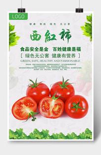 新鲜美味西红柿海报设计