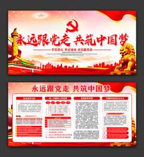 永远跟党走共筑中国梦宣传栏展板设计