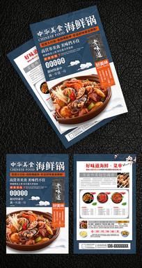 中国风美味美食宣传海鲜锅单页
