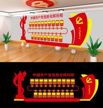 中国共产党党的光辉历程文化墙