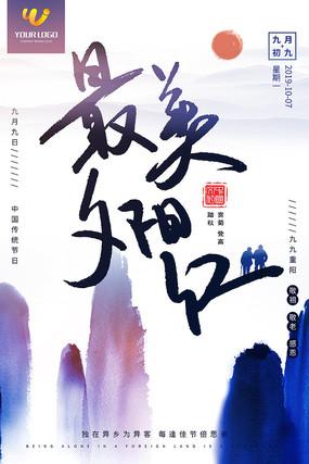 最美夕阳红重阳节海报