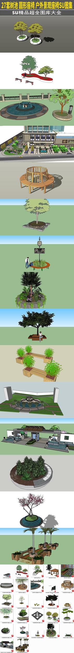 27套树池 圆形座椅户外景观座椅SU模型