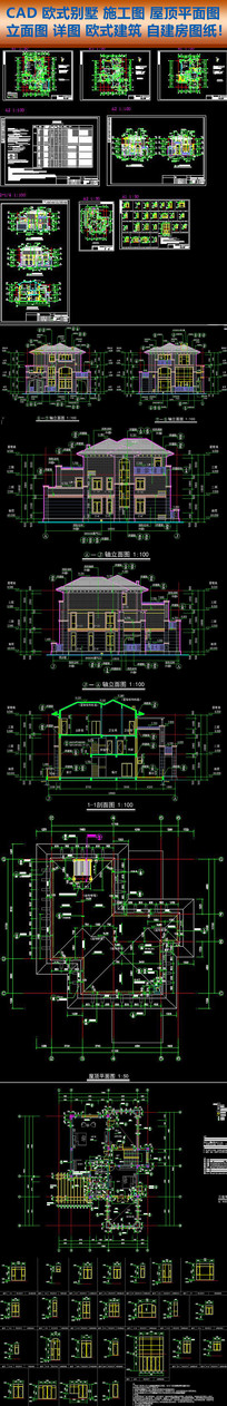 CAD欧式别墅施工图欧式建筑立面图