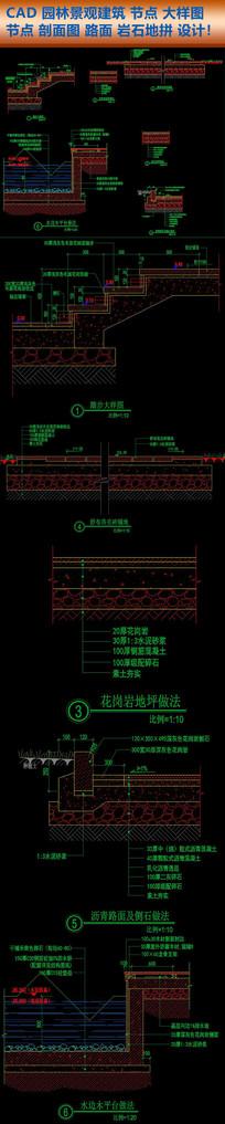 CAD园林景观建筑节点大样图道路铺装
