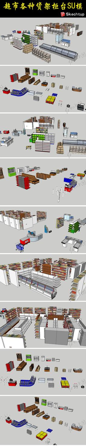 超市各种货架柜台SU模型
