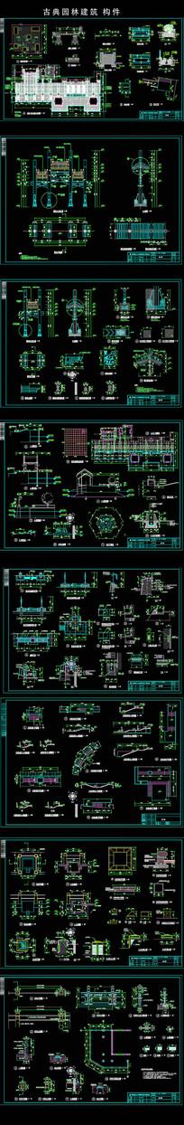 古典园林建筑构件详图
