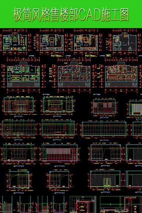 极简单现代风格销售中心CAD图纸