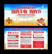 2019第二届中国农民丰收节宣传栏
