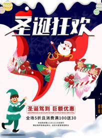 创意圣诞促销介绍海报
