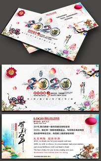 精美中国风鼠年2020新年贺卡