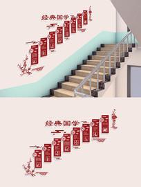 仁义礼智信传统文化楼梯校园文化墙