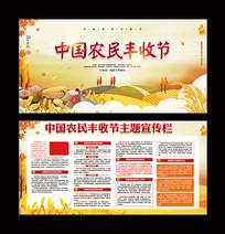 中国农民丰收节宣传栏展板