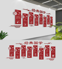 中式经典国学文化墙