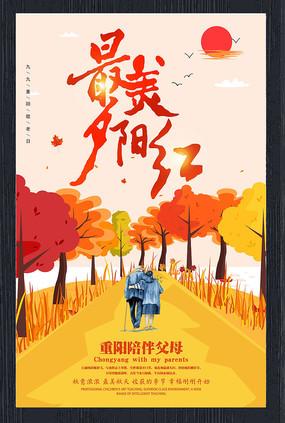 重阳节宣传海报