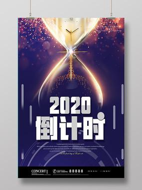 2020倒计时沙漏大气科技感简约海报