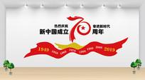 70周年党建文化标语