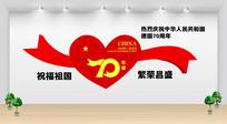 70周年党建文化墙