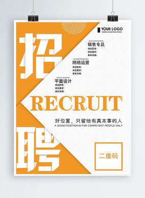 橙色创意简约企业招聘海报