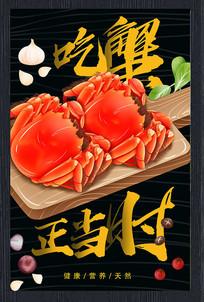 吃蟹正当时宣传海报