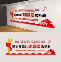 党建文化墙扫黑除恶口号背景墙雕刻展板