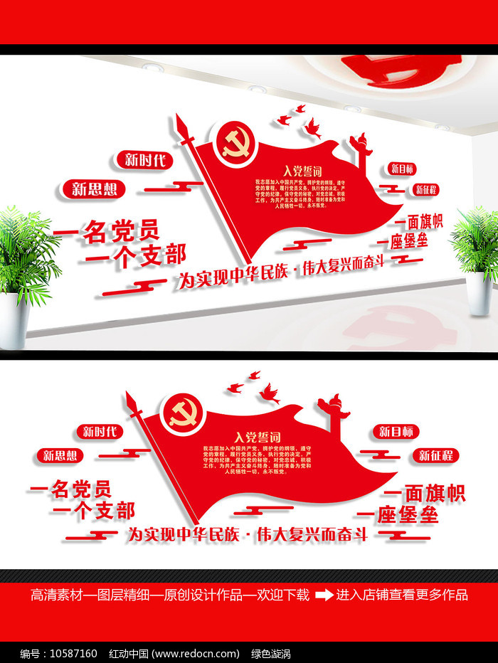 党员之家入党誓词文化墙设计图片