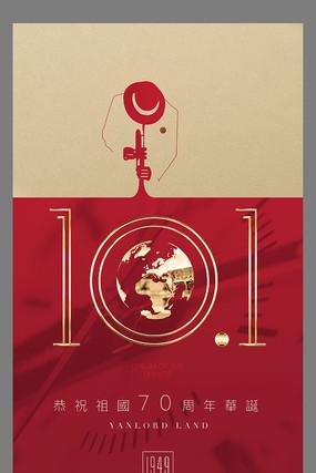 大气创意国庆节海报