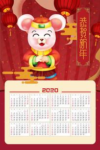 恭贺新年鼠年挂历海报