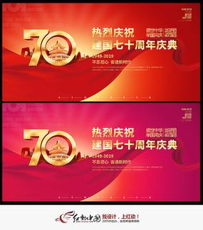 国庆建国70周年庆典海报党建模板