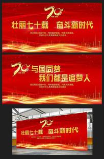 国庆建国70周年文艺晚会舞台背景展板